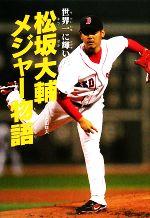 松坂大輔メジャー物語 世界一に輝いた(スポーツノンフィクション)(児童書)