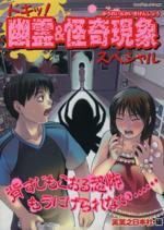 ドキッ!幽霊&怪奇現象スペシャル(児童書)