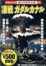 ドキュメント第2次世界大戦 1 凄戦 ガダルカナル(通常)(DVD)