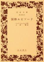 国際エピソード(岩波文庫)(文庫)