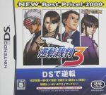 逆転裁判3 NEW Best Price!2000(ゲーム)