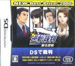 逆転裁判 蘇る逆転 NEW Best Price!2000(ゲーム)