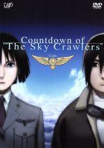 カウントダウン・オブ・「スカイ・クロラ」count.2(通常)(DVD)