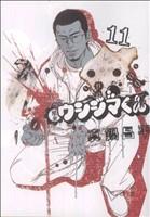 闇金ウシジマくん(11)ビッグC