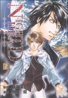 NIGHT HEAD GENESIS(2)(マガジンZKC)(大人コミック)