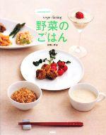 izumimirunのvege dining 野菜のごはん(単行本)