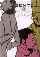 GENTE リストランテの人々(2)(エフC)(大人コミック)