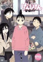 げんしけん OVA COLLECTION(通常)(DVD)