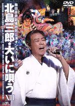 北島三郎 大いに唄うXⅡ 梅田芸術劇場特別公演オンステージ(通常)(DVD)