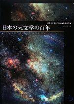 日本の天文学の百年(単行本)