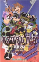 キングダムハーツⅡ(3)(ガンガンC)(少年コミック)