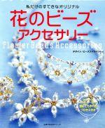 花のビーズアクセサリー(単行本)