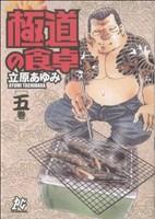 極道の食卓(5)(プレイCシリーズ)(大人コミック)