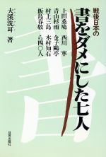 戦後日本の書をダメにした七人(単行本)