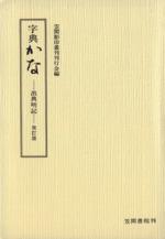 字典かな 出典明記(単行本)