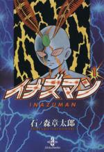 イナズマン(秋田文庫版)(1)(秋田文庫)(大人コミック)