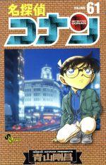 名探偵コナン(61)(サンデーC)(少年コミック)