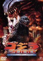 ゴジラ2000 ミレニアム(通常)(DVD)
