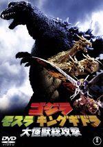 ゴジラ モスラ キングギドラ 大怪獣総攻撃(通常)(DVD)