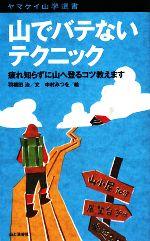 山でバテないテクニック 疲れ知らずに山へ登るコツ教えます(ヤマケイ山学選書)(新書)