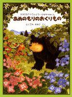 あめのもりのおくりもの おおきなクマさんとちいさなヤマネくん(日本傑作絵本シリーズ)(児童書)