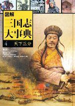 図解 三国志大事典 天下三分(4)(児童書)