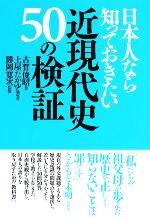 日本人なら知っておきたい近現代史50の検証(単行本)