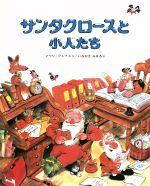 サンタクロースと小人たち(児童書)