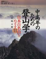 中高年のための登山学 日本の百名山をめ2(単行本)