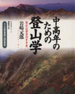 中高年のための登山学(単行本)