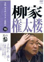 本格 本寸法 ビクター落語会 柳家権太楼 其の参(通常)(DVD)