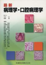 最新 病理学・口腔病理学(単行本)