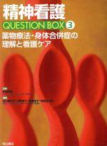 薬物療法・身体合併症の理解と看護ケア(精神看護QUESTION BOX3)(単行本)