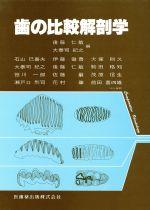 歯の比較解剖学(単行本)