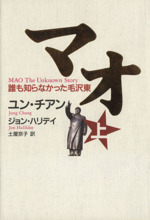 マオ 誰も知らなかった毛沢東(上)(単行本)