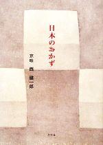 日本のおかず(単行本)
