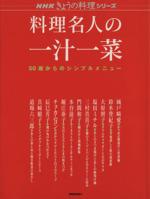 料理名人の一汁一菜(単行本)