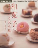 和菓子まるごと大全集(単行本)