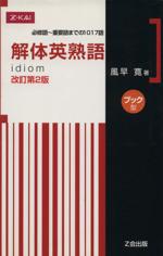 解体英熟語 改訂第2版 ブック型(別冊例文集付)(単行本)