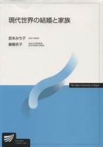 現代世界の結婚と家族(放送大学教材)(単行本)