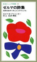 ゼルマの詩集(岩波ジュニア新書)(新書)