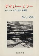 デイジー・ミラー(新潮文庫)(文庫)