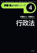 伊藤真の判例シリーズ-行政法(4)(単行本)
