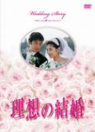 理想の結婚(通常)(DVD)
