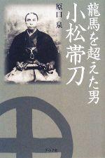龍馬を超えた男 小松帯刀(単行本)
