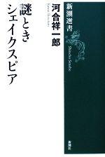 謎ときシェイクスピア(新潮選書)(単行本)