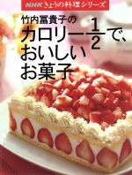 竹内冨貴子のカロリー1/2で、おいしいお菓子(単行本)