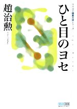 ひと目のヨセ(MYCOM囲碁文庫)(文庫)