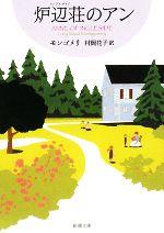 炉辺荘のアン 赤毛のアン・シリーズ7(新潮文庫)(文庫)