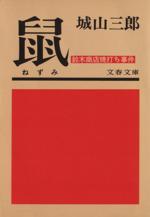 鼠 鈴木商店焼打ち事件(文春文庫)(文庫)